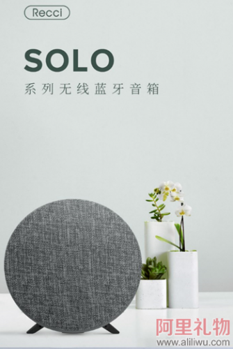 Sole系列蓝牙音箱